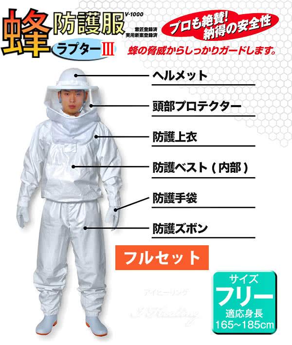 蜂防護服ラプター3 フルセット 人物モデル