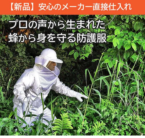 プロの声から生まれた蜂から身を守る防護服