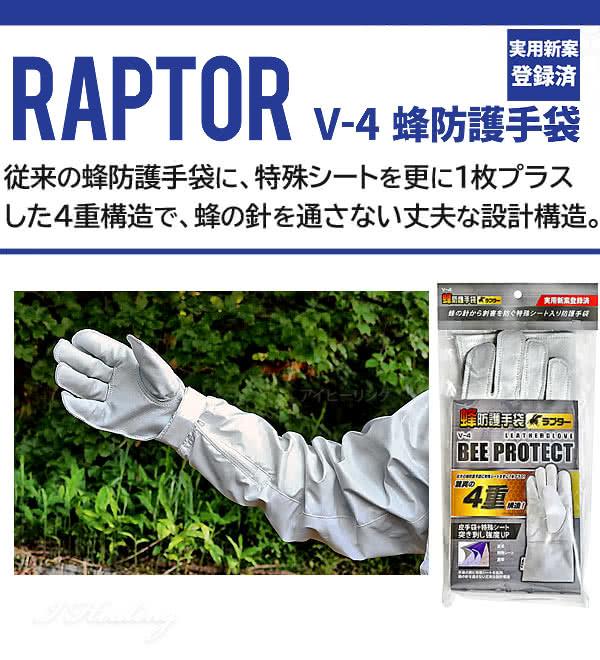 蜂防護手袋 V-4 業務用 4重構造