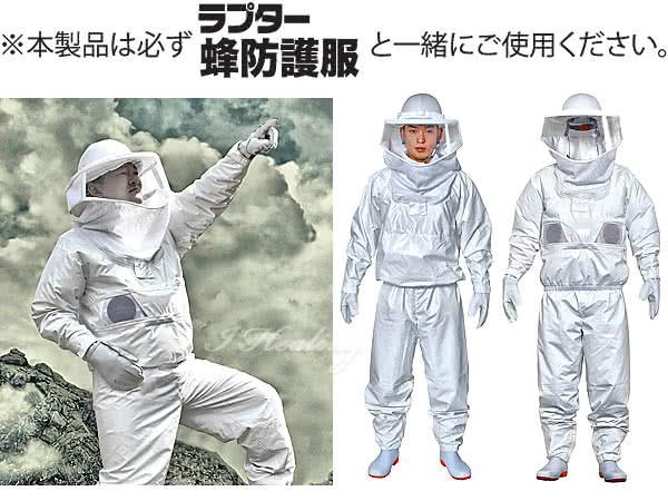 ラプター蜂防護服と一緒にご使用ください