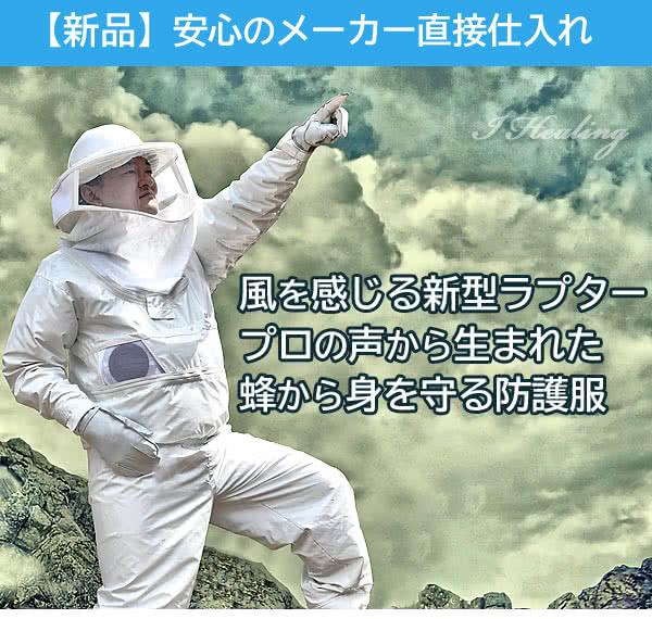 風を感じる プロの声から生まれた蜂から身を守る防護服