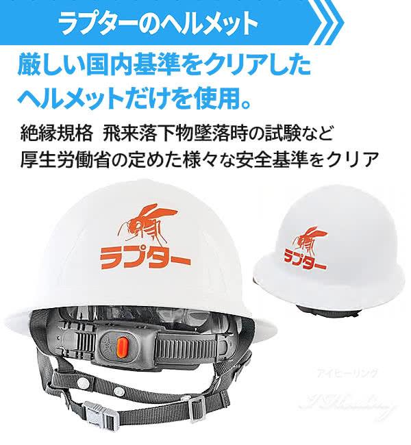 安全基準クリア ラプター ゲイルのヘルメット