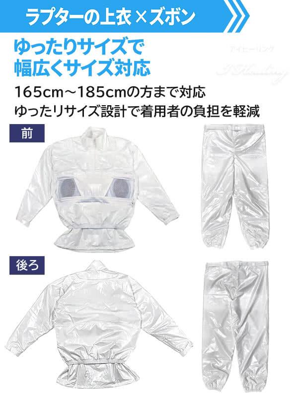 ラプター ゲイル上衣とズボン サイズ