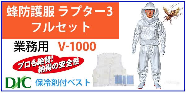 蜂防護服ラプター3 V-1000 フルセット