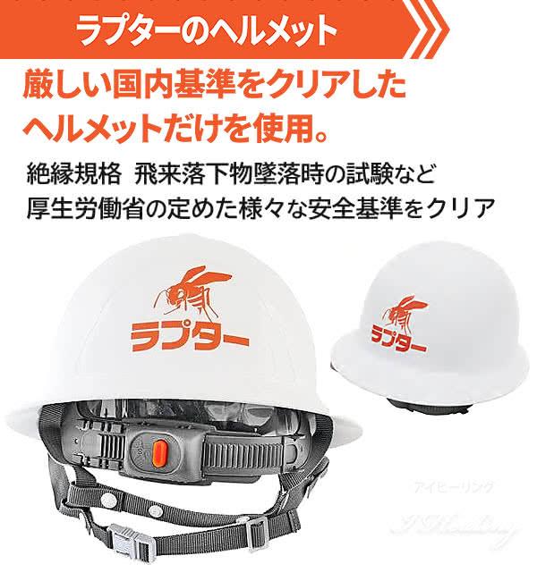安全基準クリア ラプターのヘルメット