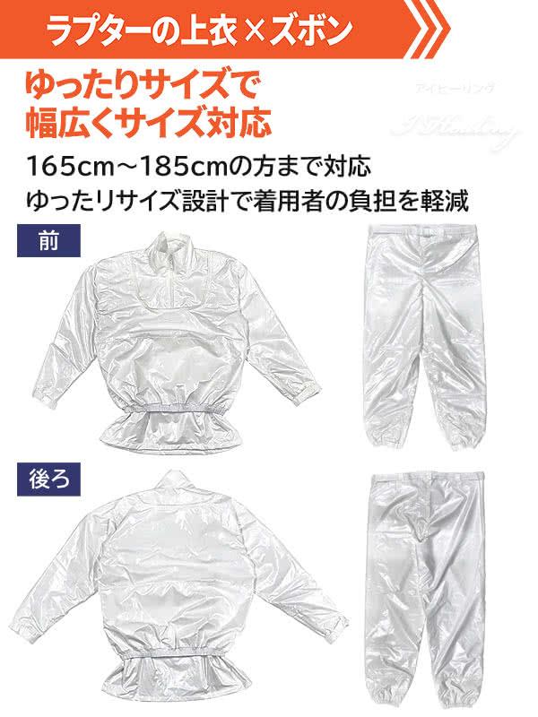 ラプター上衣とズボン サイズ