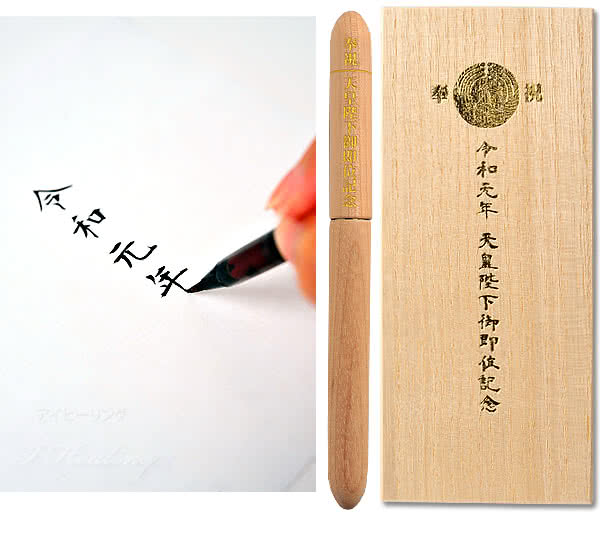 令和元年文字書き
