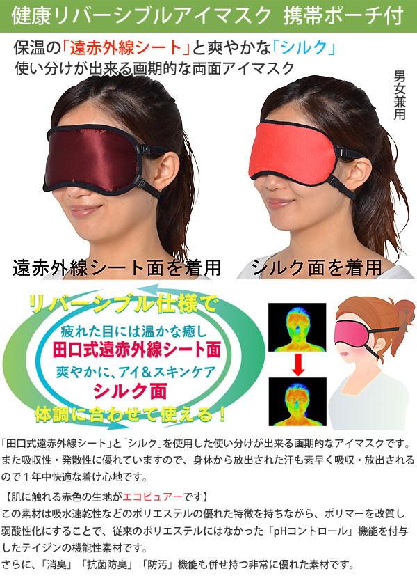 健康リバーシブルアイマスク