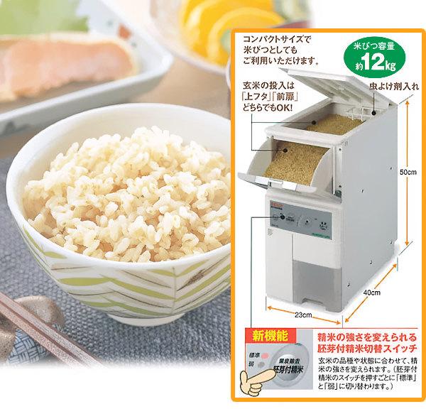 全自動玄米プロセッサー