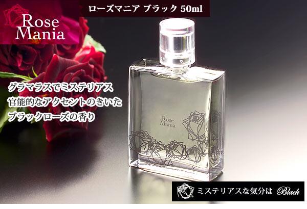 ブラックローズの香り