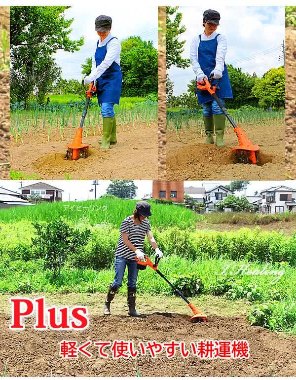 軽くて使いやすい耕運機 土を女性でも耕せる
