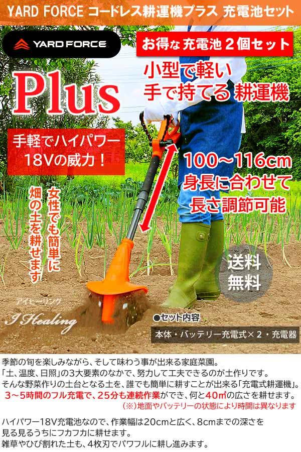 充電式コードレス耕運機プラス バッテリー2個セット