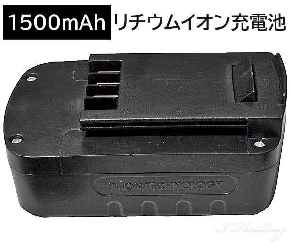 1500mAh リチウムイオン充電池