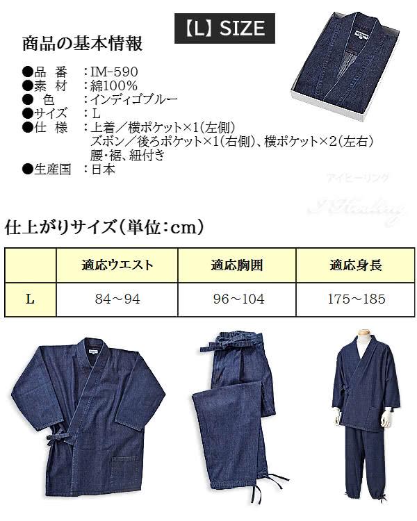 商品の基本情報 デニム作務衣Lサイズ