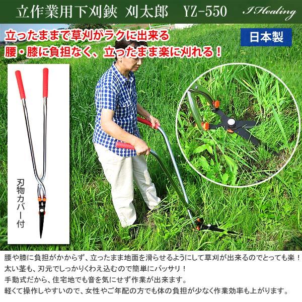 草刈り刈太郎