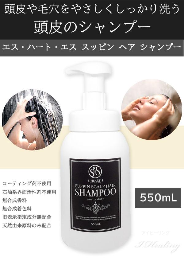 頭皮を洗うスッピン ヘア シャンプー