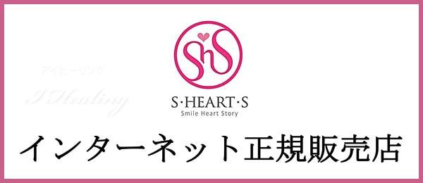S HEART S インターネット正規販売店