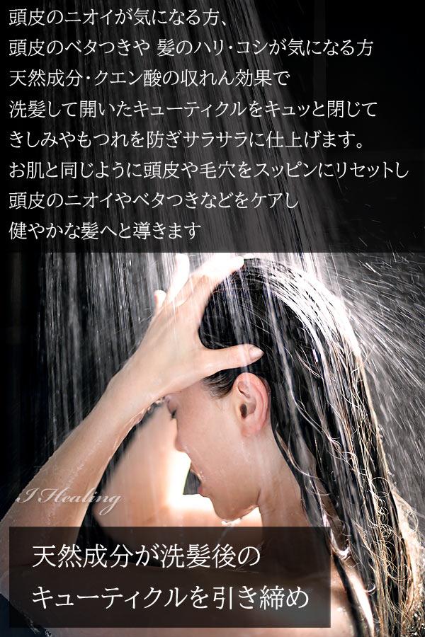 天然成分が洗髪後のキューティクルを引き締め