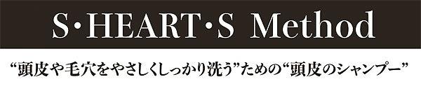 S・HEART・S Method
