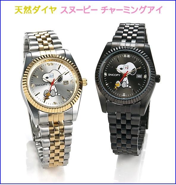 チャーミングアイ腕時計