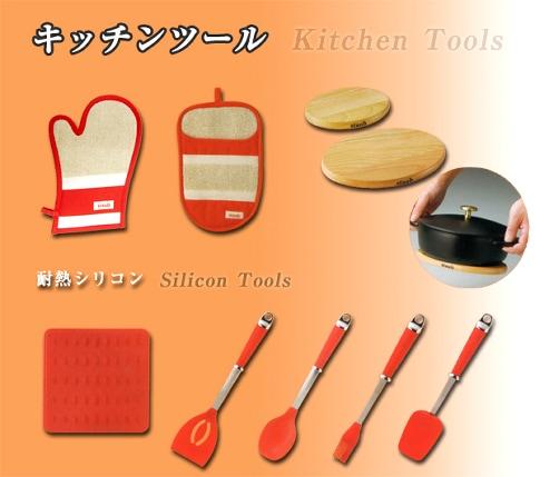 ストウブ(staub) キッチンツール