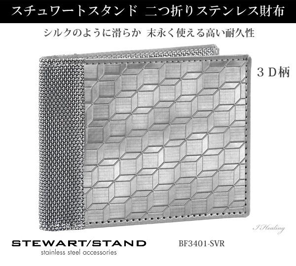 ステンレス財布3D柄