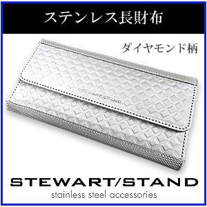 ステンレス長財布