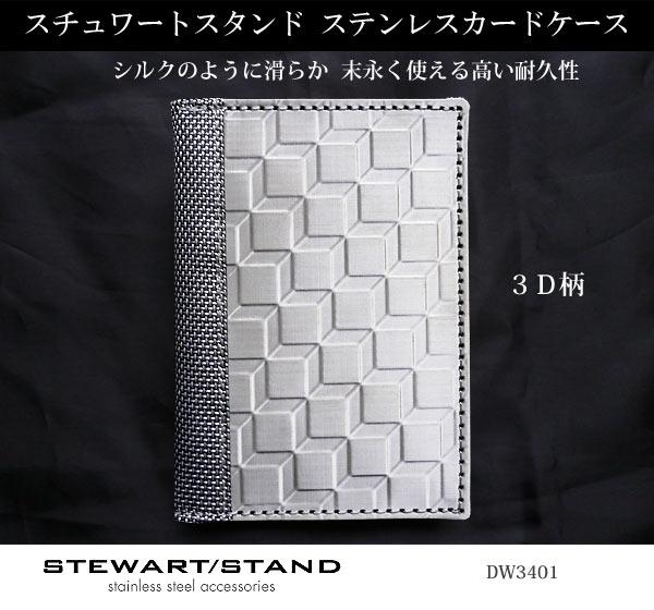 カードケース3D柄