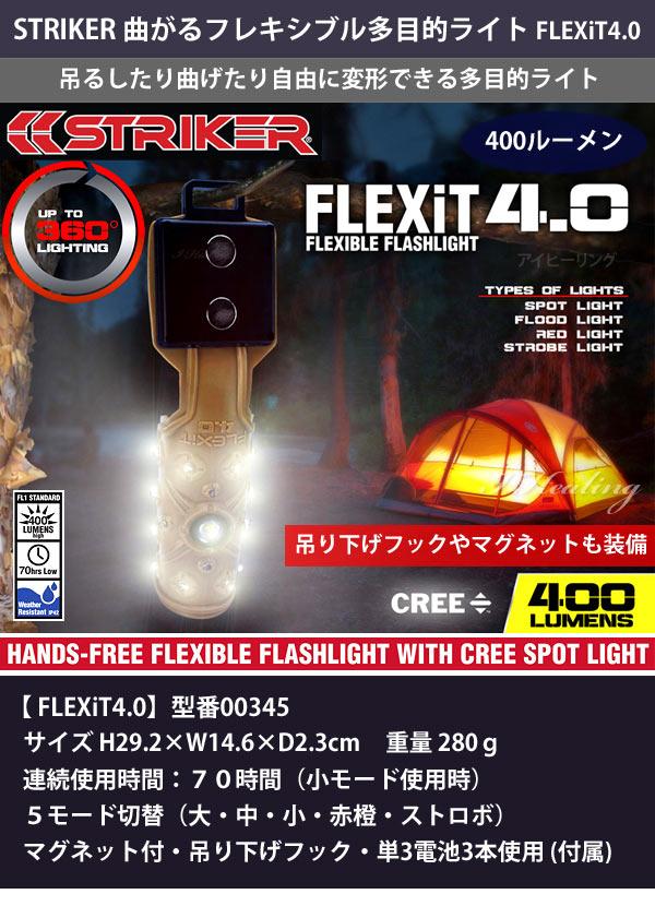 STRIKER 曲がるフレキシブル多目的ライト FLEXiT4.0