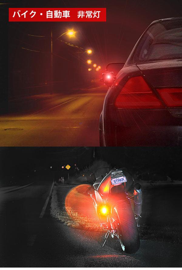 自動車・バイク・自転車LED非常灯