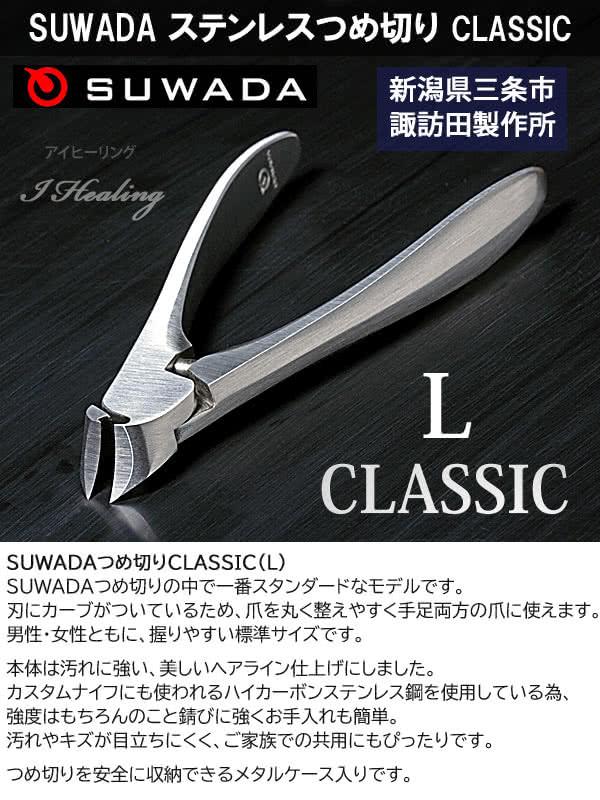 スワダ爪切り クラッシックL