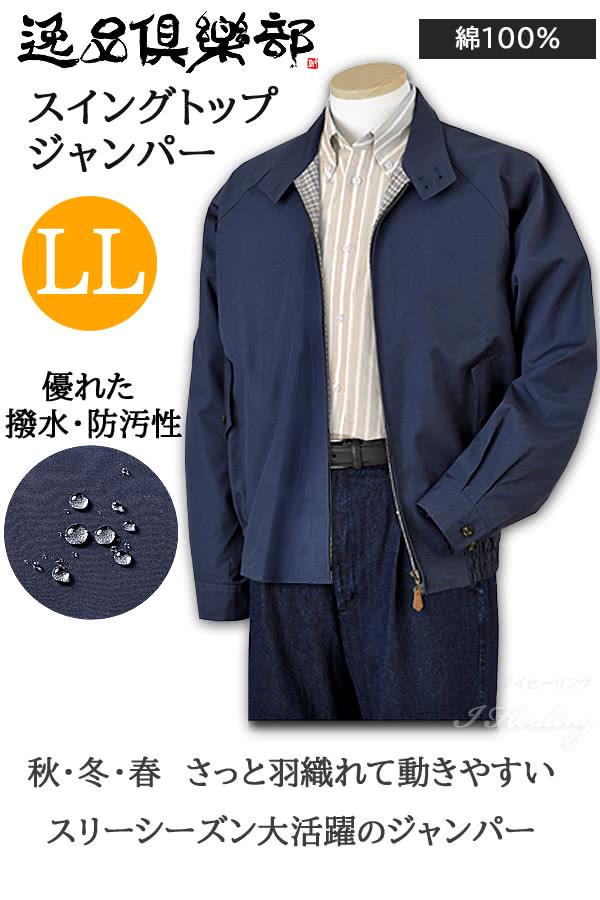 逸品倶楽部スイングトップジャンパーIM-222LL