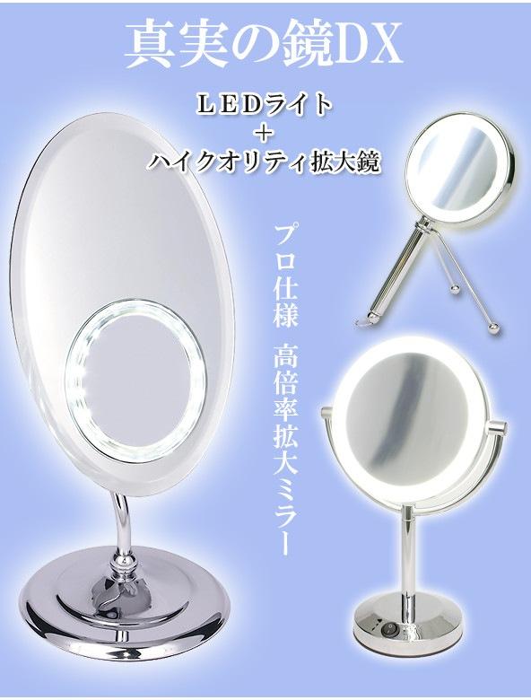 真実の鏡DX