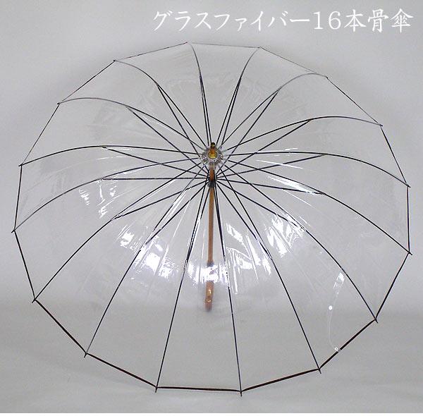 16本骨傘