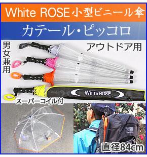 アウトドア傘