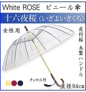レディース傘 十六夜桜