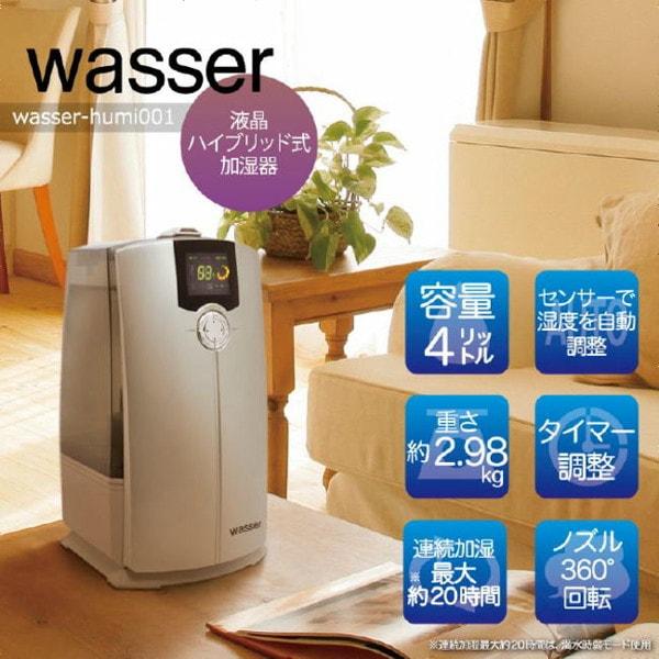 wasser 液晶ハイブリッド式加湿器