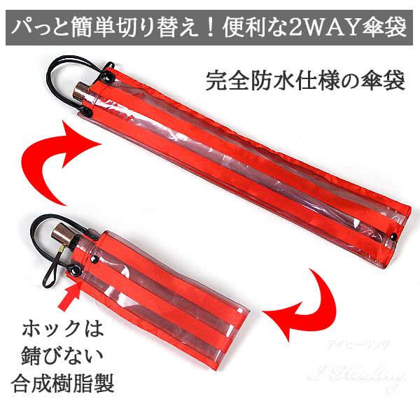 アメマチ58レッド 2WAY傘袋