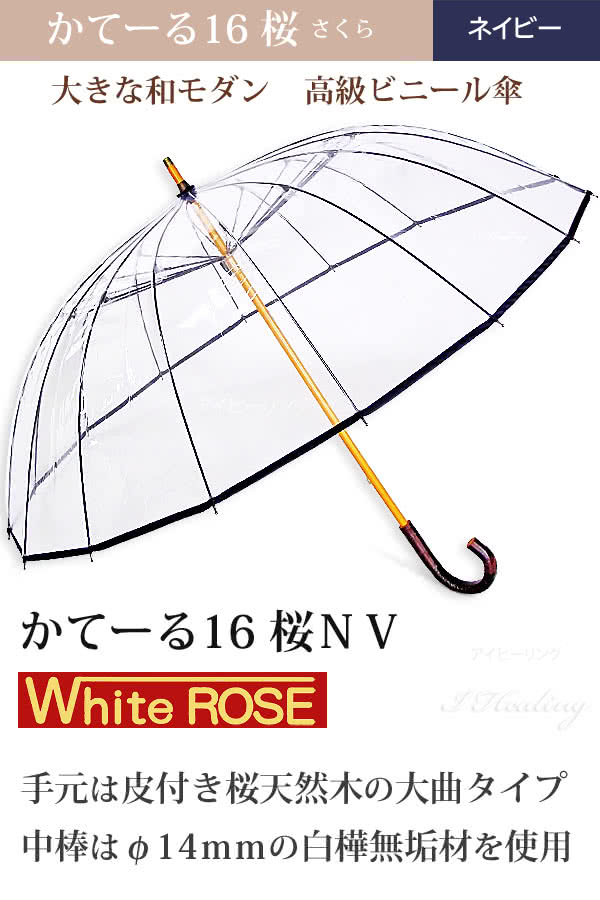 かてーる16桜ネイビー