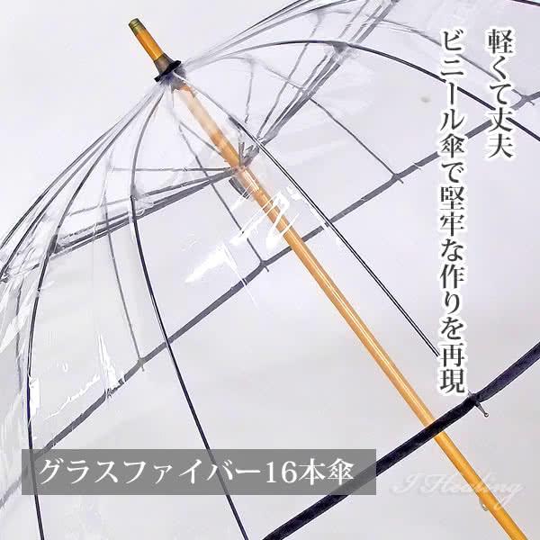 グラスファイバー16本傘