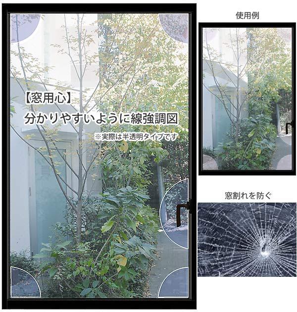 窓割れ防ぐ
