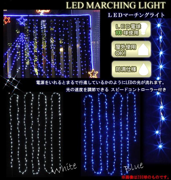 LEDマーチングライト100球