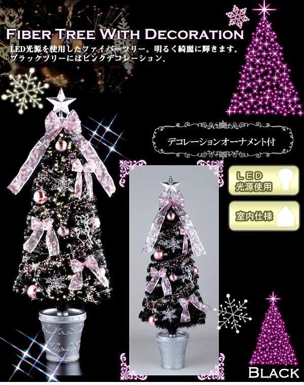ブラックファイバークリスマスツリー