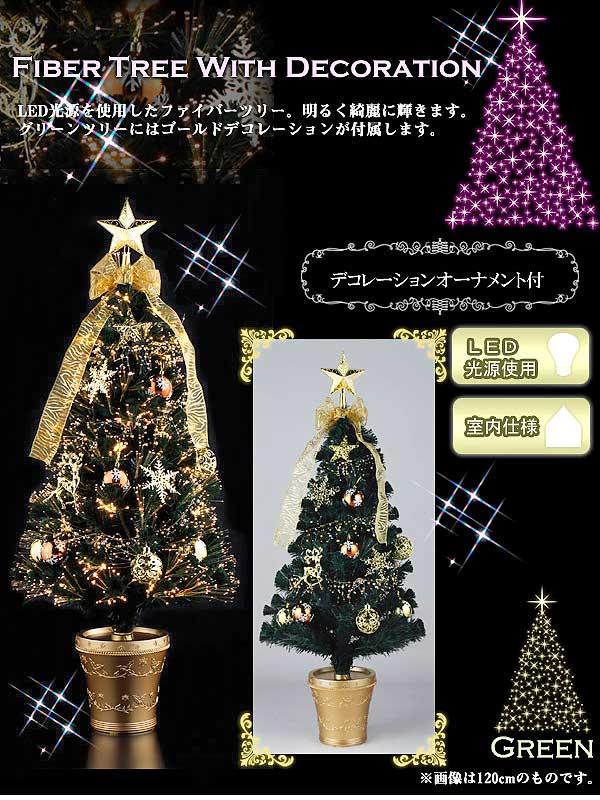 グリーンファイバークリスマスツリー