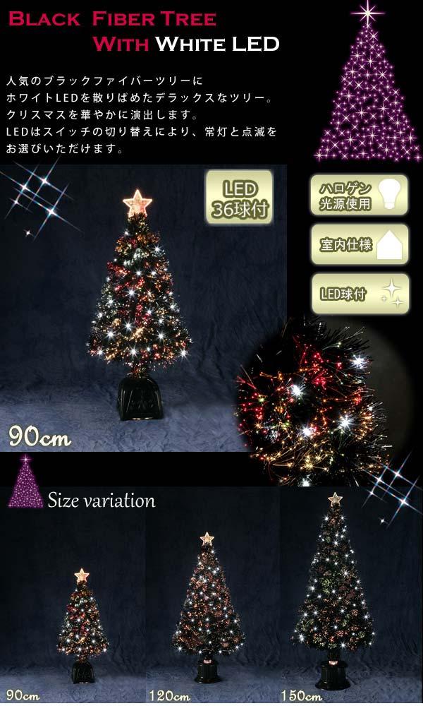 ブラックFクリスマスツリー90cm