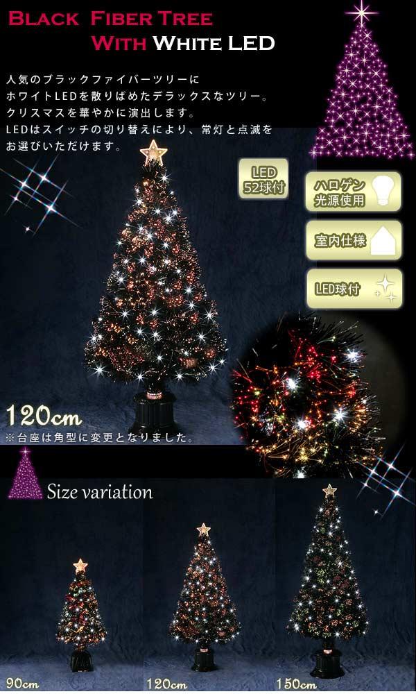 ブラックツリー120cm