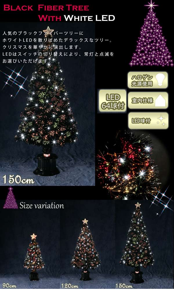 ブラックツリー150cm