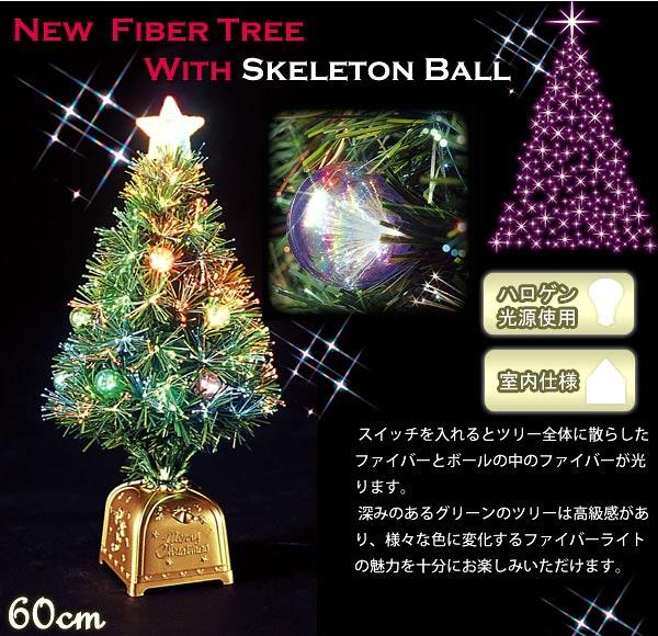 ファイバークリスマスツリー60cm