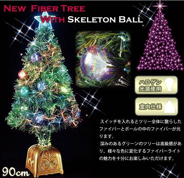 ファイバークリスマスツリー90cm