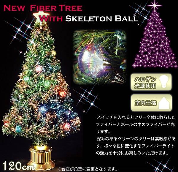 ファイバークリスマスツリー120cm